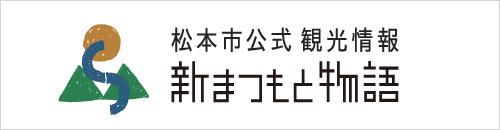 松本市公式観光情報 新まつもと物語
