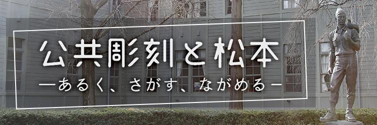 公共彫刻と松本