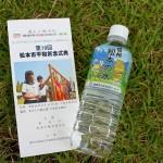 第19回松本市平和祈念式典