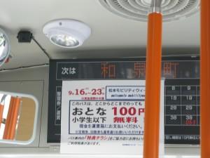 100円バスに乗って四賀化石館へ!