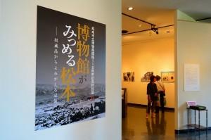 博物館がみつめる松本  110周年記念特別展