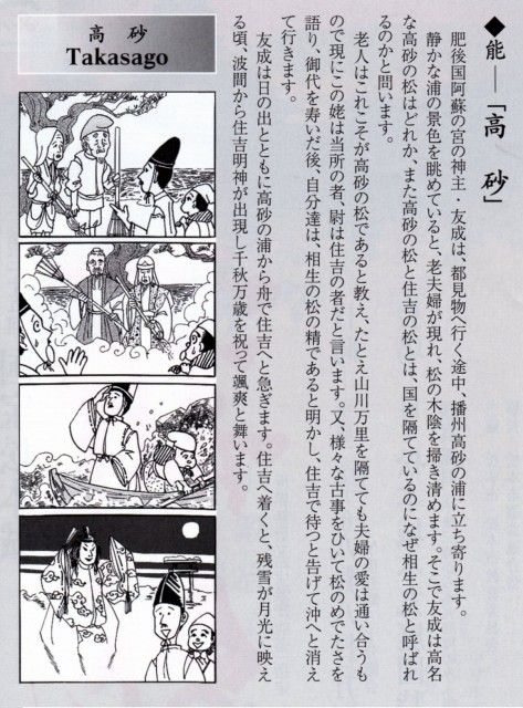 第35回 国宝松本城「薪能」 ~ かがり火が照らし出す幽玄な世界 ~