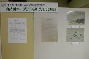 「山岳画家・武井真澂 先行公開展」(7月15日~9月4日)