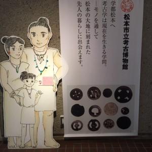 松本市立考古博物館~松本まるごと博物館