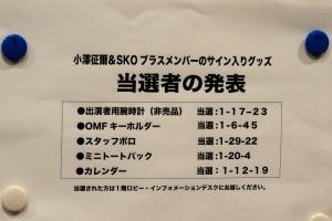 SKO ブラス・アンサンブル 松本公演 特別プレゼント
