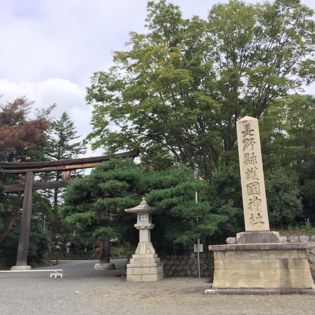 松本御朱印めぐり⑥〜長野縣護国神社〜