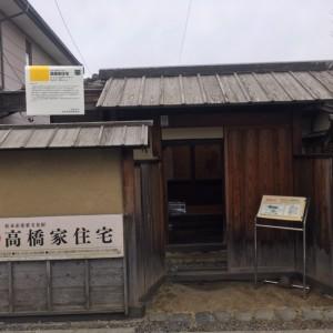 高橋家住宅 2月は日曜日だけ開いています!