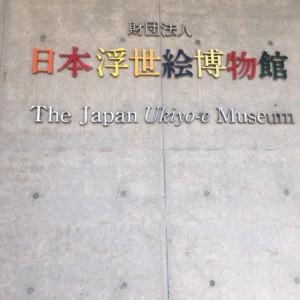 日本浮世絵博物館 企画展「歌舞・音曲の世界」
