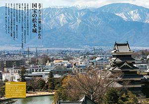 NHK Eテレ新番組「趣味どきっ!おとなの歩き旅」第1・2回は松本!