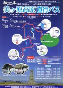 夏限定『美ヶ原高原直行バス』運行開始!