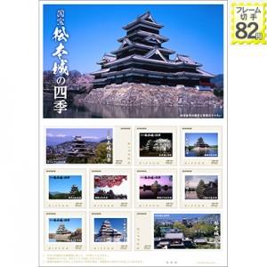 「松本城の四季」切手の紹介