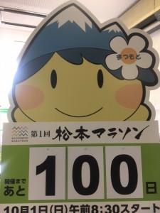 第1回松本マラソンまで100日切りました!