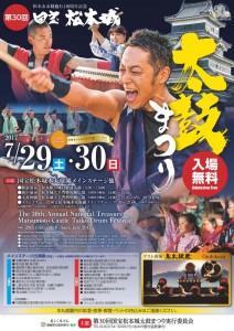 7月最後の週末 松本市で夏休み満喫イベントのご紹介まとめ 2017年7/29/30