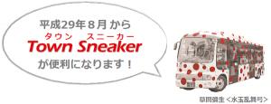 8月1日より松本周遊バス「タウンスニーカー」が便利になります