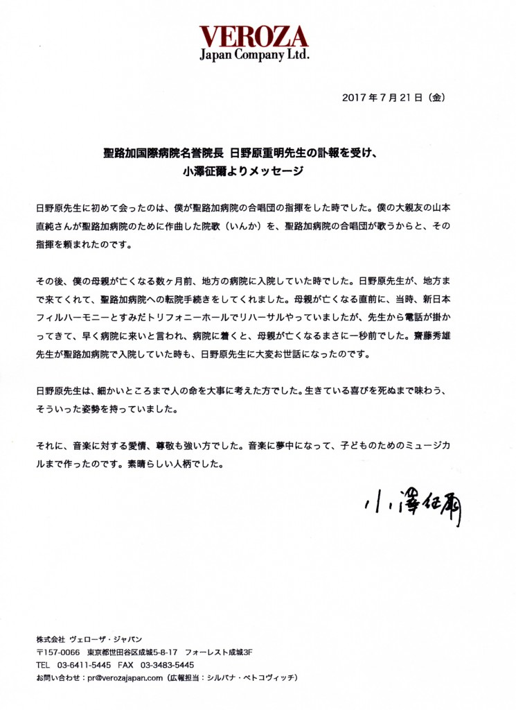日野原重明先生の訃報を受け、小澤征爾よりメッセージ