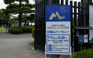 2017.8.11 お城deハーモニー