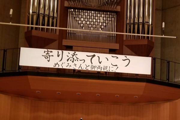寄り添っていこう めぐみさんとご両親に!躍動のヴァイオリニスト吉田直矢チャリティーコンサート