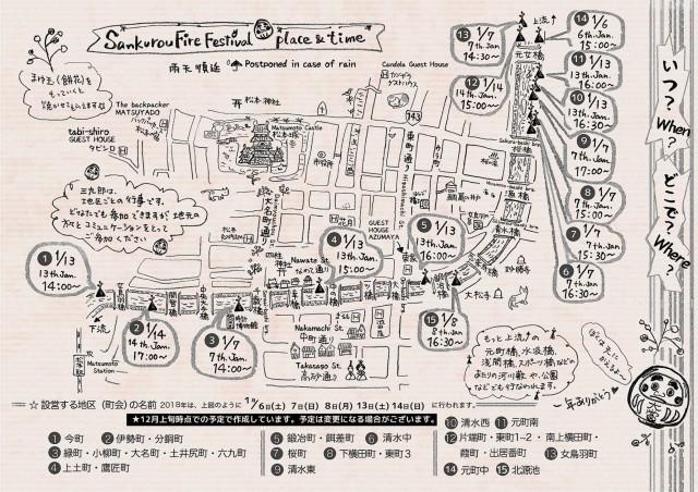 三九郎2018 マップ 女鳥羽川沿い