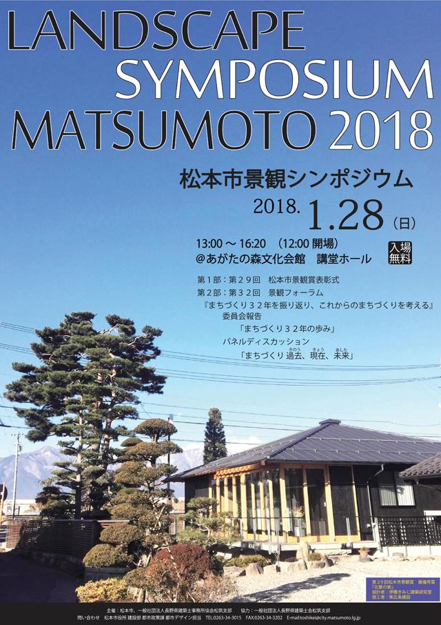 松本市景観シンポジウム開催のお知らせ