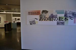 2018/01/03 松本市立博物館