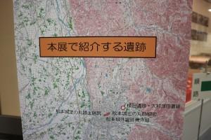 移動博物館「発掘された松本2017」開催中!25日は報告会開催します。
