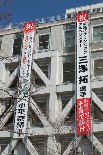 平昌オリンピック小平奈緒選手メダル獲得・パラリンピック出場三澤拓選手の垂幕が掲出されています!