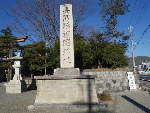 長野縣松本市護國神社