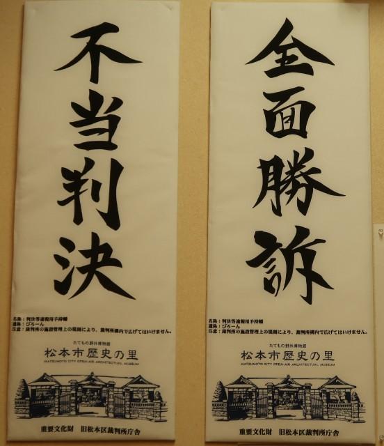 松本で買える日本手ぬぐい ~松本市歴史の里~