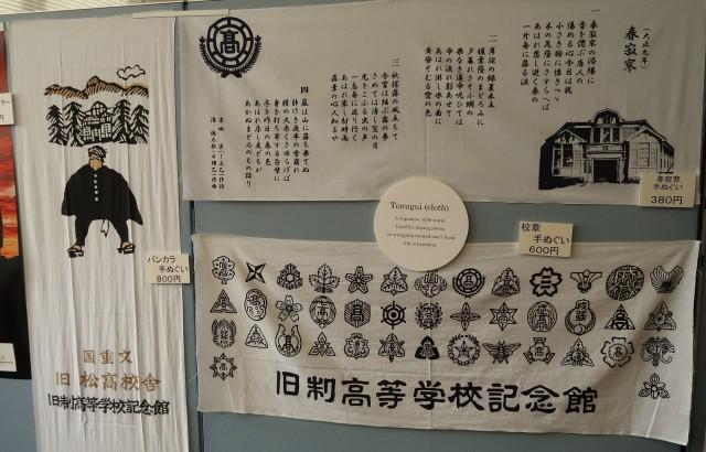 松本で買える日本手ぬぐい ~旧制高等学校記念館~