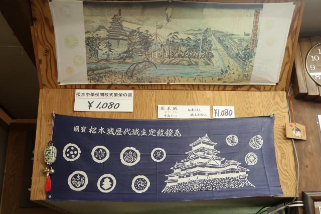 松本で買える日本手ぬぐい ~信州土産処・和食そば処たかぎ~