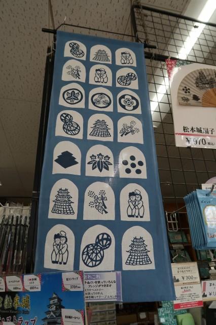 松本で買える日本手ぬぐい ~松本城~