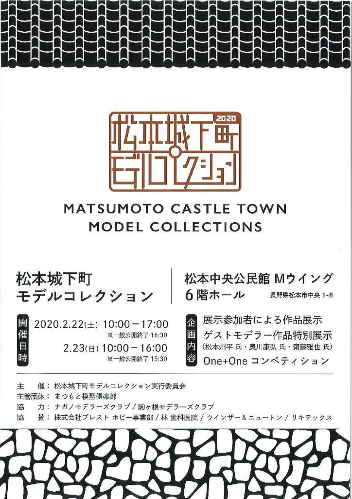 松本城下町モデルコレクション